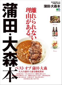 蒲田・大森本-電子書籍