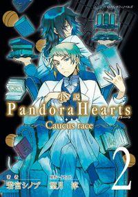 小説 PandoraHearts ~Caucus race 2~