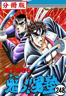 魁!!男塾【分冊版】 248-電子書籍