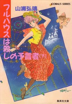 【シリーズ】フルハウスは殺しの予言者(下)-電子書籍