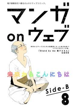 マンガ on ウェブ第8号 side-B-電子書籍