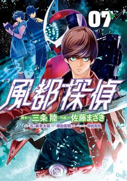 風都探偵(7)-電子書籍