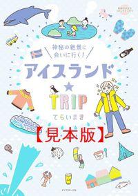アイスランド☆TRIP 【見本】