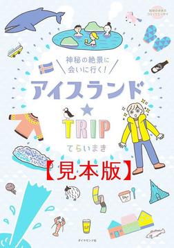 アイスランド☆TRIP 【見本】-電子書籍