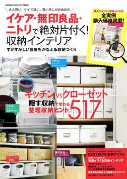 イケア・無印良品・ニトリで絶対片付く! 収納インテリア-電子書籍
