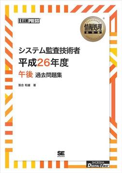 [ワイド版]情報処理教科書 システム監査技術者 平成26年度 午後 過去問題集-電子書籍