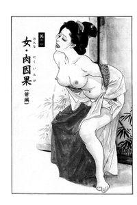 女肉因果(前後編) (ケン月影傑作選1 話配信)