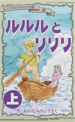 ルルルとリリリ 上-電子書籍