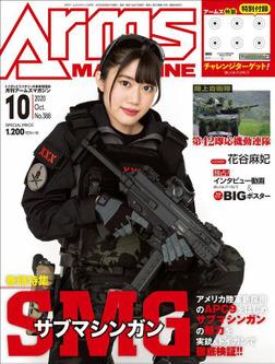 月刊アームズマガジン2020年10月号-電子書籍