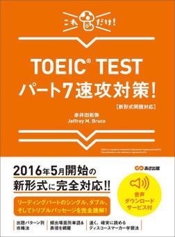【新形式問題対応】これだけ! TOEIC TESTパート7速攻対策! 【音声ダウンロードサービス付】-電子書籍
