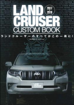 LAND CRUISER CUSTOM BOOK-電子書籍