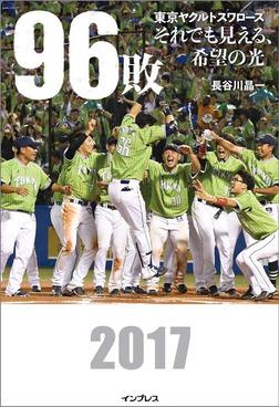 96敗――東京ヤクルトスワローズ~それでも見える、希望の光~-電子書籍