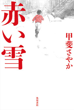 赤い雪-電子書籍