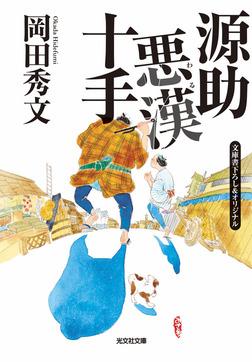 源助悪漢(わる)十手-電子書籍