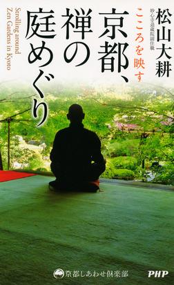 こころを映す 京都、禅の庭めぐり-電子書籍