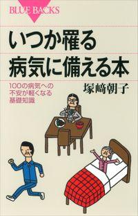 いつか罹る病気に備える本 100の病気への不安が軽くなる基礎知識