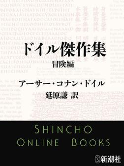 ドイル傑作集 冒険編-電子書籍