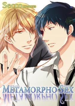 METAMORPHO SEX【短編】-電子書籍
