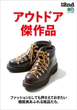 別冊2nd アウトドア傑作品-電子書籍