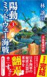 陽動ミッドウェー海戦(3)ガ島奪還作戦!