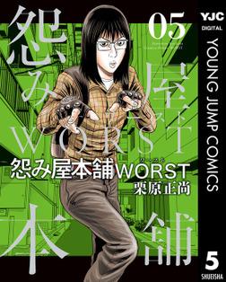 怨み屋本舗WORST 5-電子書籍