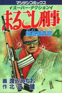 まるごし刑事4