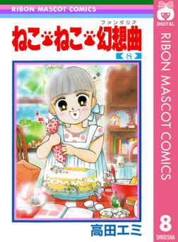 ねこ・ねこ・幻想曲 8-電子書籍