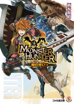 モンスターハンター 暁の誓い5-電子書籍