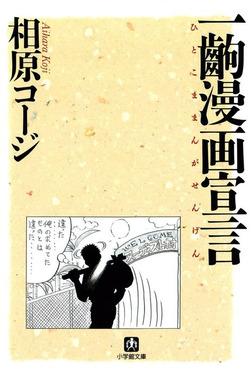 一齣漫画宣言(小学館文庫)-電子書籍
