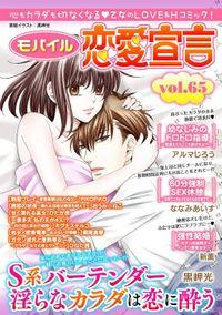モバイル恋愛宣言 Vol.65