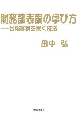 財務諸表論の学び方 : 合格答案を書く技法-電子書籍