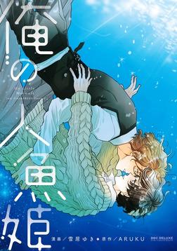 俺の人魚姫【電子限定かきおろし付】-電子書籍