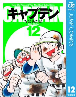 キャプテン 12-電子書籍