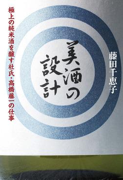 美酒の設計-電子書籍