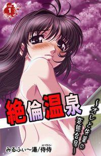 絶倫温泉~オレと先輩の変態合宿~ 第1巻