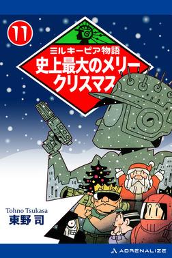 ミルキーピア物語(11) 史上最大のメリークリスマス-電子書籍