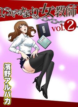 いいなり女教師 第2巻-電子書籍