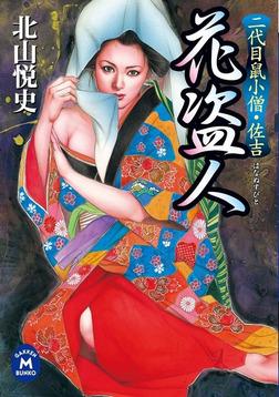 二代目鼠小僧・佐吉 花盗人-電子書籍