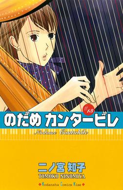 のだめカンタービレ(13)-電子書籍