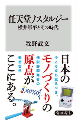 任天堂ノスタルジー 横井軍平とその時代-電子書籍