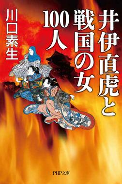 井伊直虎と戦国の女100人-電子書籍