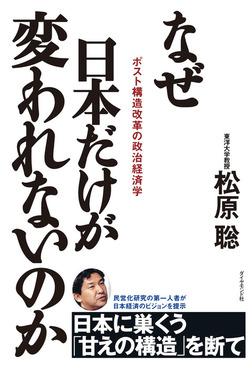 なぜ日本だけが変われないのか―――ポスト構造改革の政治経済学-電子書籍