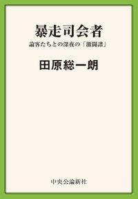暴走司会者 論客たちとの深夜の「激闘譜」(中央公論新社)