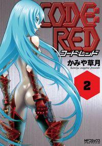 CODE:RED コード:レッド 2