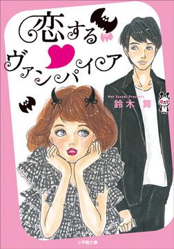 恋する・ヴァンパイア-電子書籍