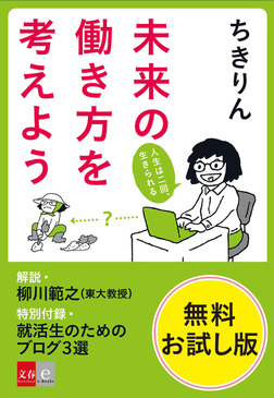 「未来の働き方を考えよう」無料お試し版-電子書籍