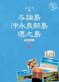 島旅 03 与論島 沖永良部島 徳之島(奄美群島2)