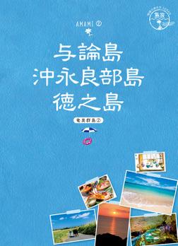 島旅 03 与論島 沖永良部島 徳之島(奄美群島2)-電子書籍