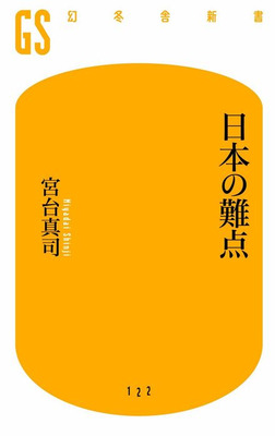 日本の難点-電子書籍