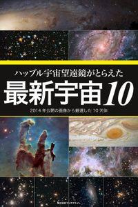 ハッブル宇宙望遠鏡がとらえた最新宇宙10 2014年公開の画像から厳選した10天体